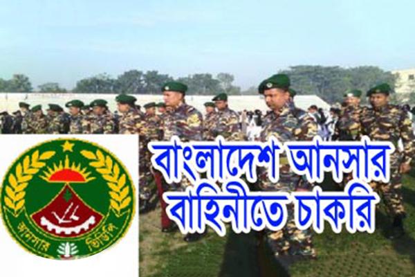 bd news job news bangladesh newspaper