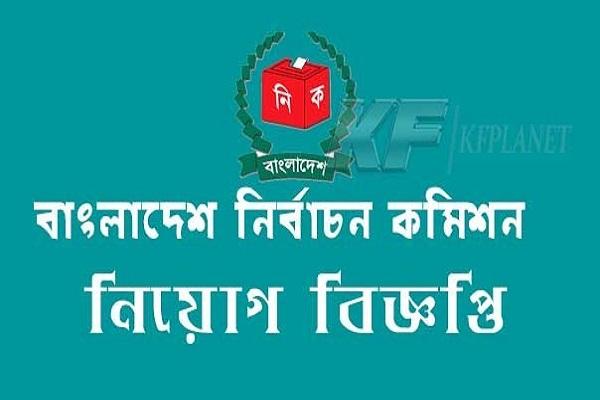 বাংলাদেশ-নির্বাচন-কমিশন-নিয়োগ