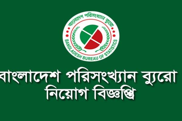 বাংলাদেশ পরিসংখ্যান ব্যুরো